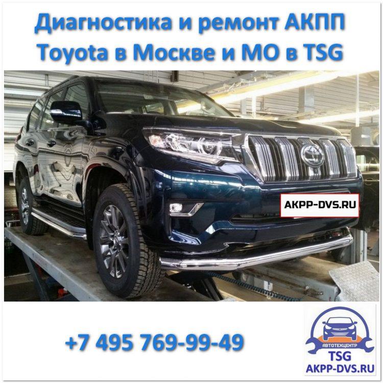 Диагностика и ремонт АКПП Toyota - Перед осмотром на подъемнике - Ремонт АКПП в Москве - AKPP-DVS.RU