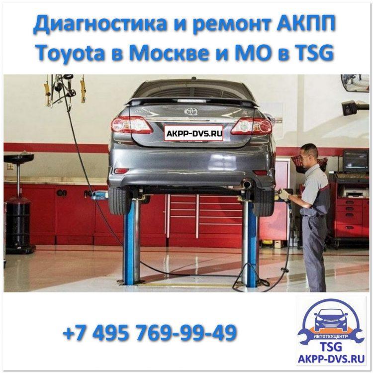 Диагностика и ремонт АКПП Toyota - Осмотр - Ремонт АКПП в Москве - AKPP-DVS.RU