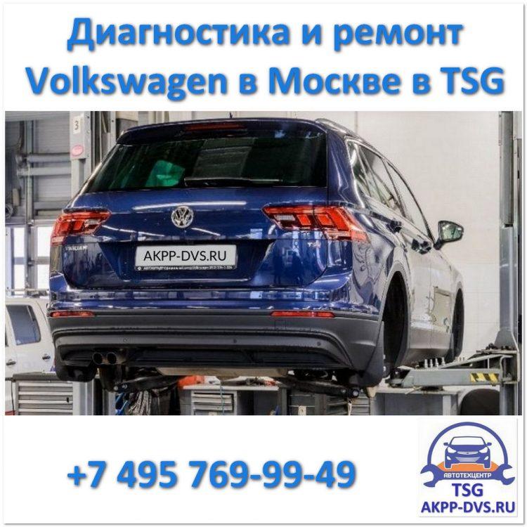 Диагностика и ремонт АКПП Volkswagen - Перед осмотром на подъемнике - Ремонт АКПП в Москве - AKPP-DVS.RU
