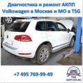 Диагностика и ремонт АКПП Volkswagen - Перед осмотром - Ремонт АКПП в Москве - AKPP-DVS.RU
