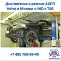 Диагностика и ремонт АКПП Volvo - Перед осмотром на подъемнике - Ремонт АКПП в Москве - AKPP-DVS.RU