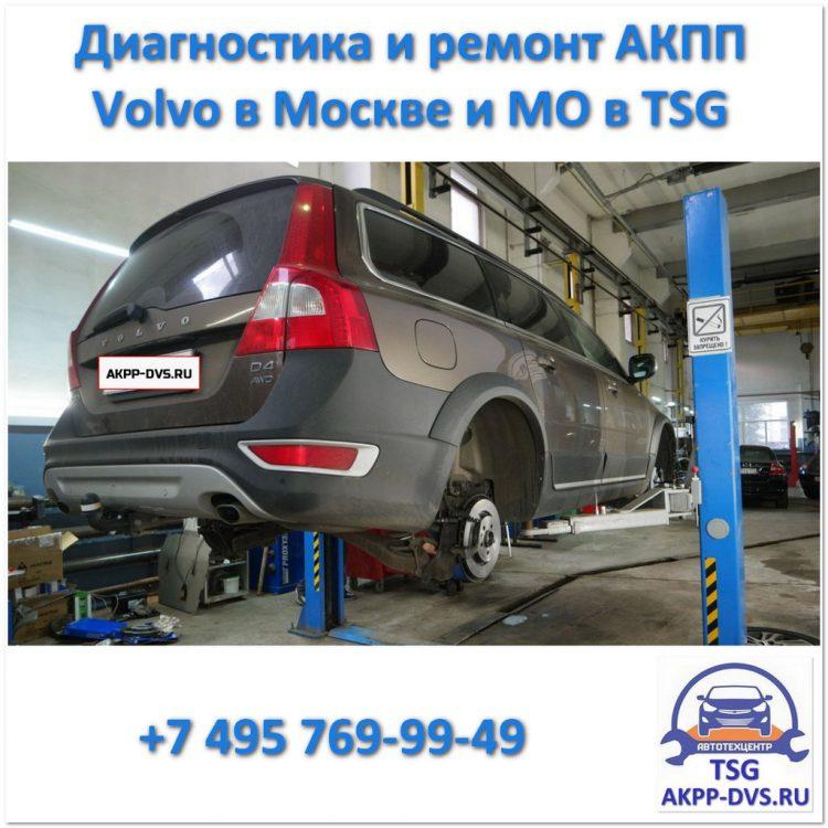 Диагностика и ремонт АКПП Volvo - Перед осмотром - Ремонт АКПП в Москве - AKPP-DVS.RU