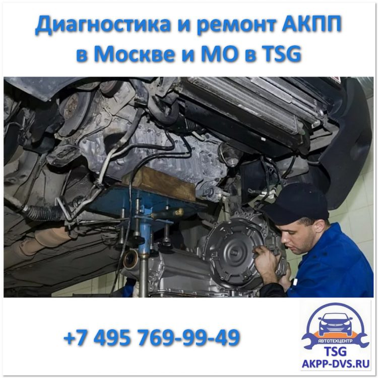 Диагностика и ремонт коробки передач