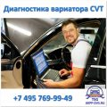 Диагностика вариатора CVT - Автосервис TSG - Ремонт АКПП в Москве - AKPP-DVS.RU