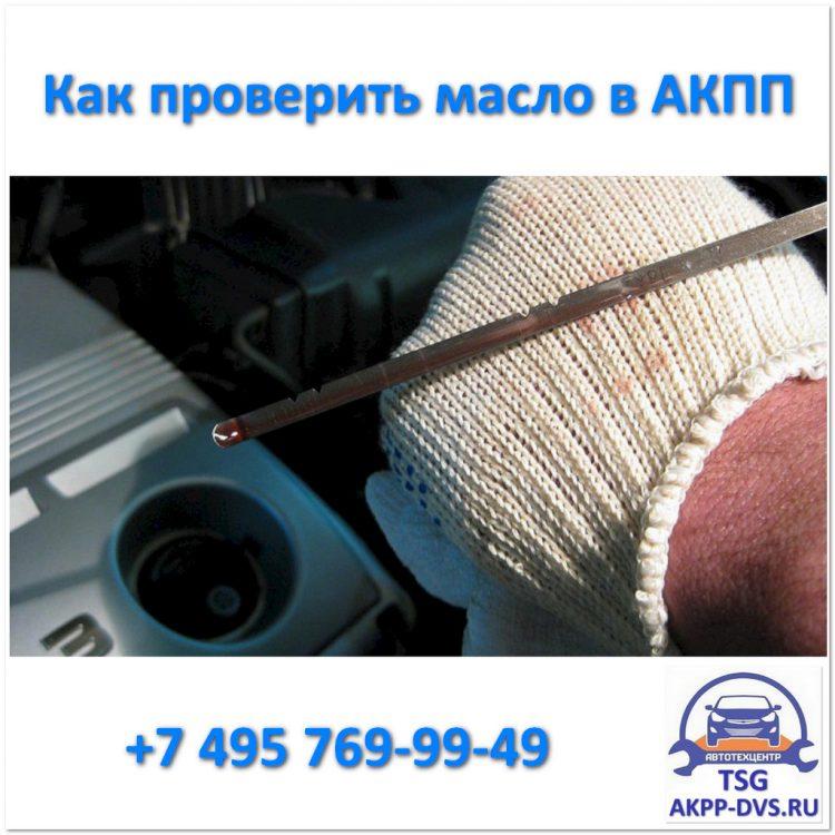 Как проверить масло в АКПП - Исследуем щуп - Ремонт АКПП в +7 495 769-99-49 - AKPP-DVS.RU