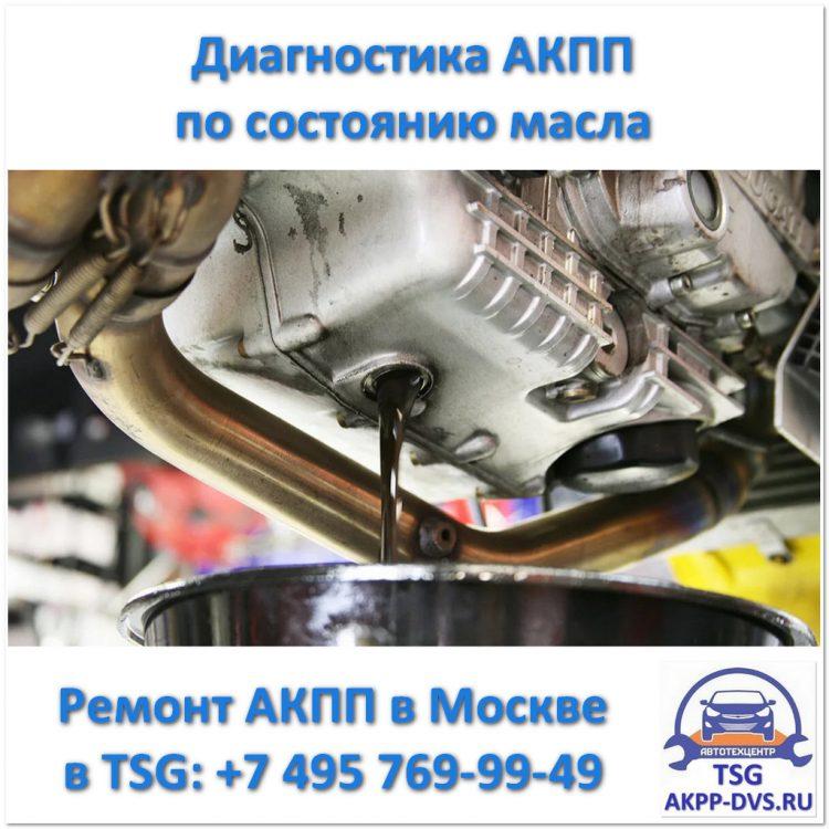 Как проверить масло в АКПП - Сливаем масло для определения его состояния - Ремонт АКПП в TSG - AKPP-DVS.RU