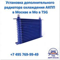 Радиаторы охлаждения АКПП