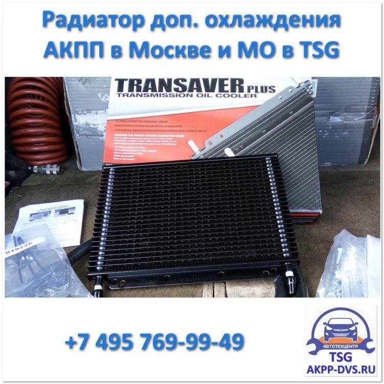 Радиаторы охлаждения АКПП - Комплект - Ремонт АКПП в Москве - AKPP-DVS.RU