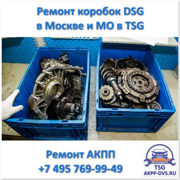 Ремонт DSG - Дефектовка - Ремонт АКПП в Москве - AKPP-DVS.RU