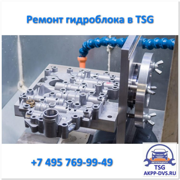 Ремонт гидроблока - Сборка - Ремонт АКПП в Москве - AKPP-DVS.RU