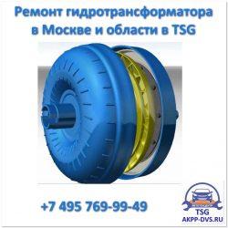Ремонт гидротрансформатора АКПП