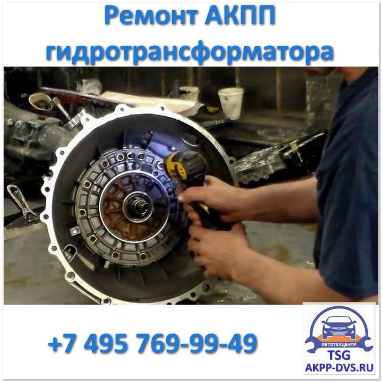 Ремонт гидротрансформатора АКПП - Кожух в котором находился агрегат - Ремонт АКПП в Москве - AKPP-DVS.RU