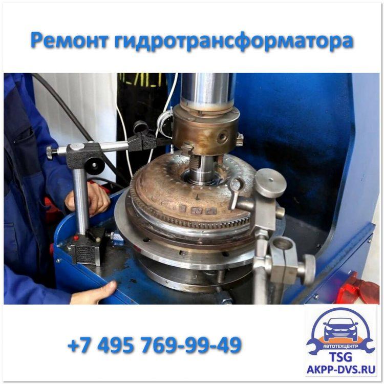 Ремонт гидротрансформатора - Агрегат на стенде - Ремонт АКПП в Москве - AKPP-DVS.RU