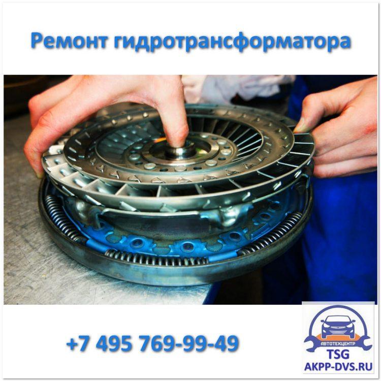 Ремонт гидротрансформатора АКПП - Разборка агрегата - Ремонт АКПП в Москве - AKPP-DVS.RU