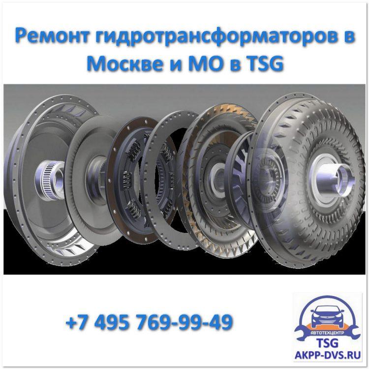 Ремонт гидротрансформатора АКПП - Устройство агрегата - Ремонт АКПП в Москве - AKPP-DVS.RU
