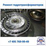 Ремонт гидротрансформатора АКПП - Вид агрегата сверху - Ремонт АКПП в Москве - AKPP-DVS.RU