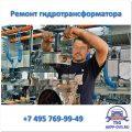 Ремонт гидротрансформатора АКПП - Руководитель TSG - Ремонт АКПП в Москве - AKPP-DVS.RU