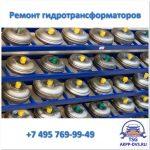 Агрегаты на складе - АКПП в Москве - AKPP-DVS.RU