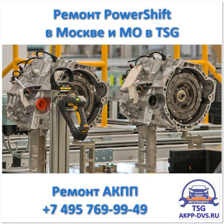 Ремонт PowerShift - На конвейере - Ремонт АКПП в Москве - AKPP-DVS.RU