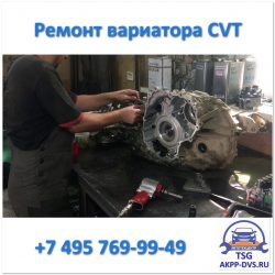 Ремонт вариаторов CVT