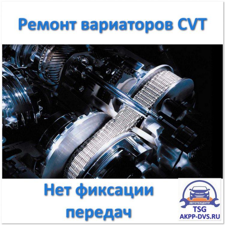 Ремонт вариатора - Нет фиксации передач - Ремонт АКПП в Москве - AKPP-DVS.RU