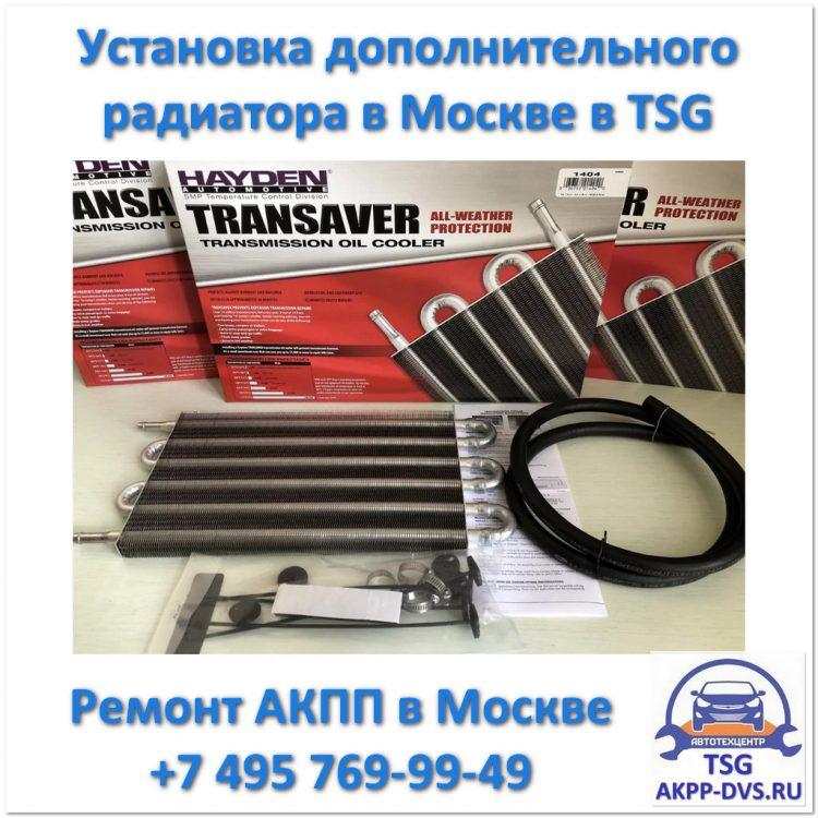 Тюнинг АКПП - Дополнительный радиатор охлаждения - Ремонт АКПП в Москве - AKPP-DVS.RU