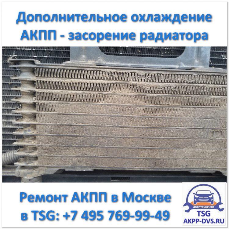 Тюнинг АКПП - Засорение радиатора охлаждения - Ремонт АКПП в Москве - AKPP-DVS.RU