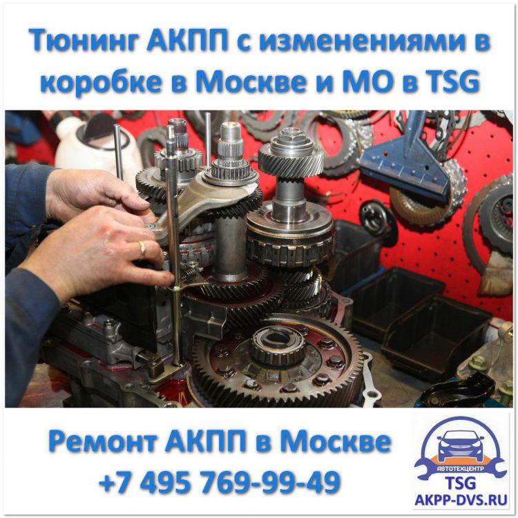 Тюнинг АКПП - Модернизация коробки - Ремонт АКПП в Москве - AKPP-DVS.RU