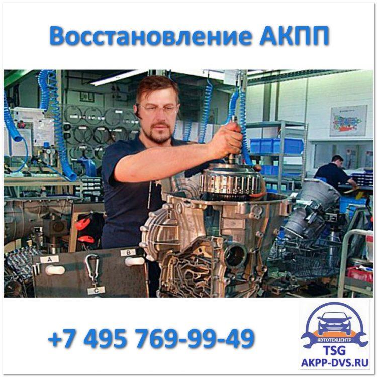 Восстановление АКПП - В сборе - Ремонт АКПП в Москве в TSG - AKPP-DVS.RU