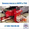 Замена масла в АКПП - В TSG - Ремонт АКПП в TSG - AKPP-DVS.RU