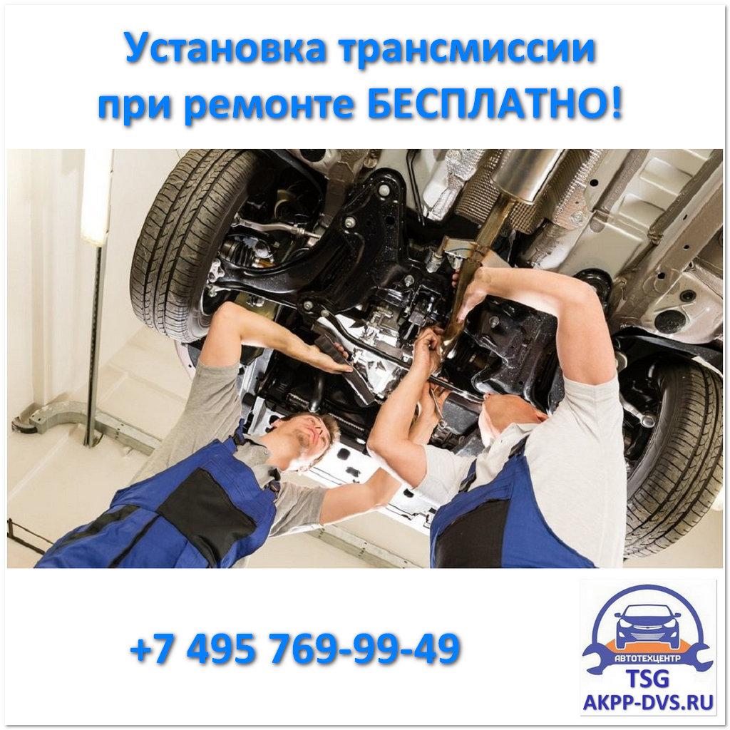 Акция - Установка АКПП бесплатно - Ремонт АКПП в Москве - AKPP-DVS.RU