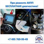 Ремонт АКПП недорого - Диагностика АКПП бесплатно - Ремонт АКПП в Москве - AKPP-DVS.RU
