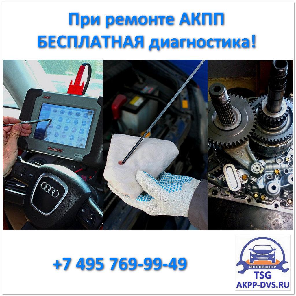 Акция - Диагностика АКПП бесплатно - Ремонт АКПП в Москве - AKPP-DVS.RU
