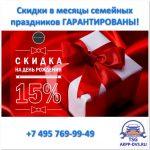 Ремонт АКПП недорого - Скидки в месяцы семейных праздников - Ремонт АКПП в Москве - AKPP-DVS.RU