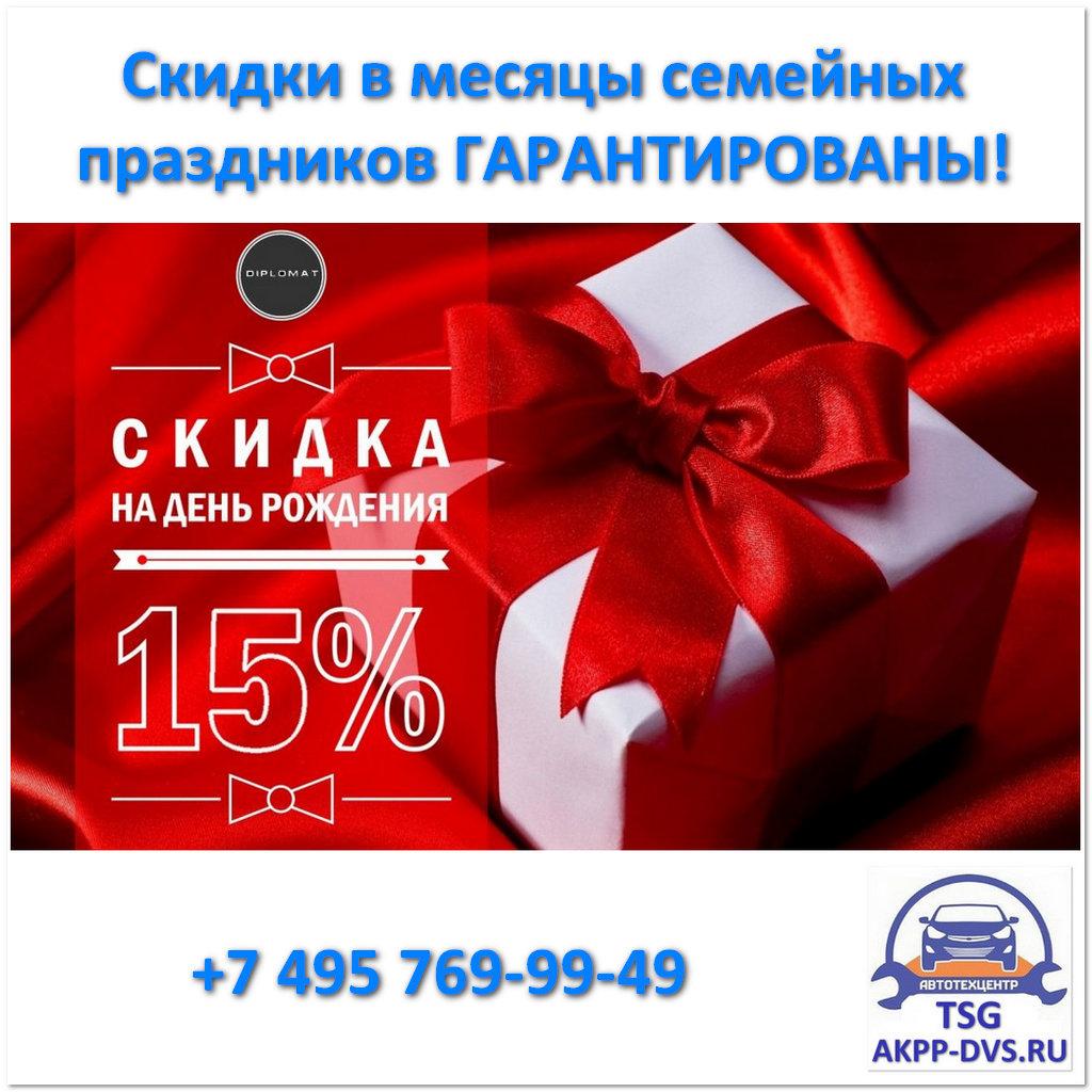 Акция - Скидки в месяцы семейных праздников - Ремонт АКПП в Москве - AKPP-DVS.RU