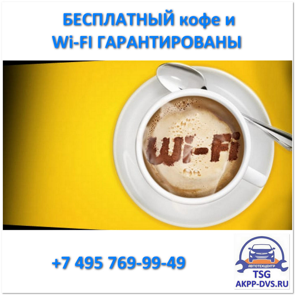 Акция - Бесплатный кофе и Wi-FI - Ремонт АКПП в Москве - AKPP-DVS.RU