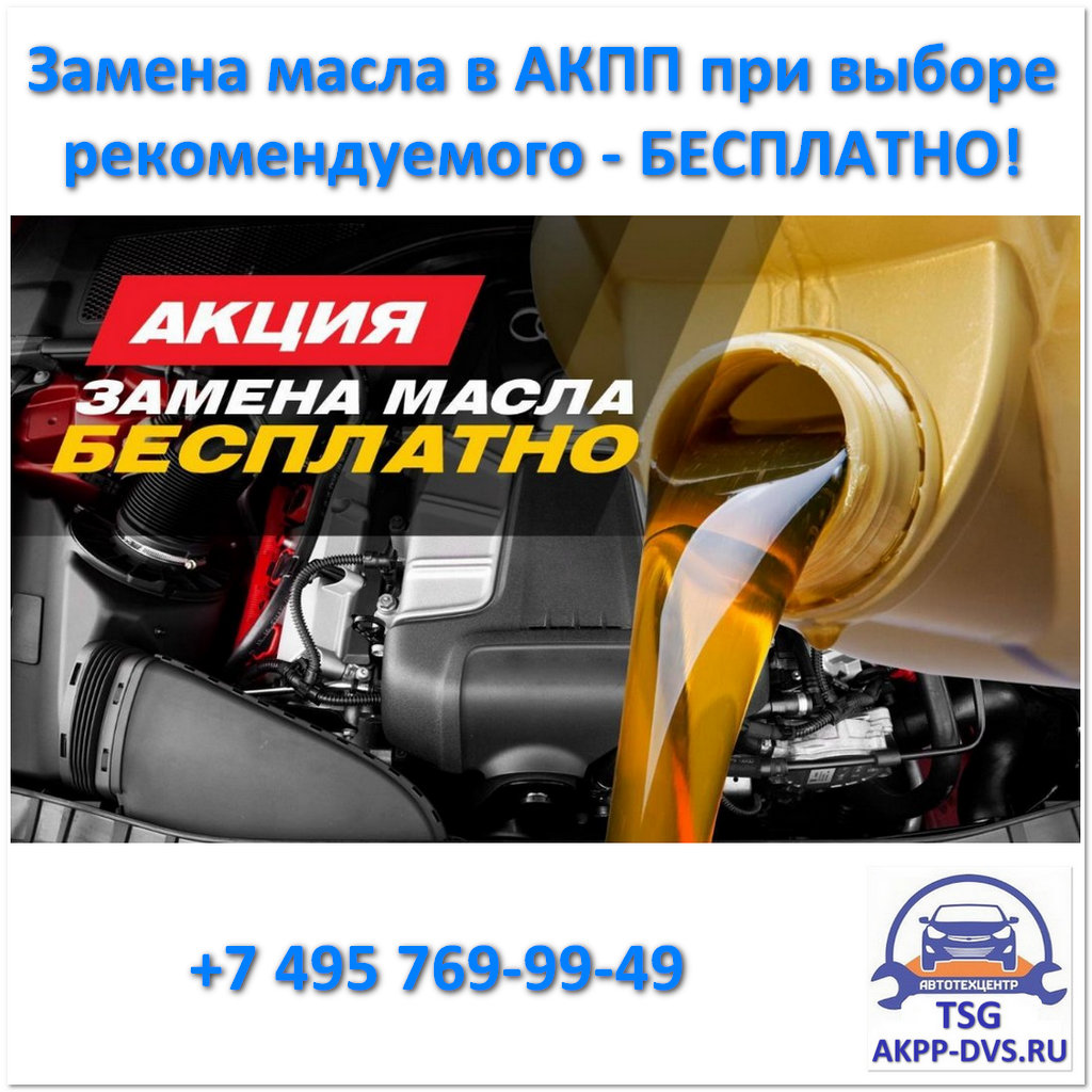 Акция - Замена масла в АКПП бесплатно - Ремонт АКПП в Москве - AKPP-DVS.RU