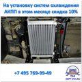 Диагностика системы охлаждения - Акция - Скидка на установку систем охлаждения - Ремонт АКПП в Москве - AKPP-DVS.RU