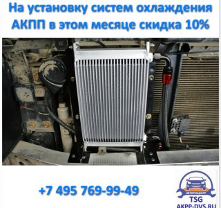 Системы охлаждения