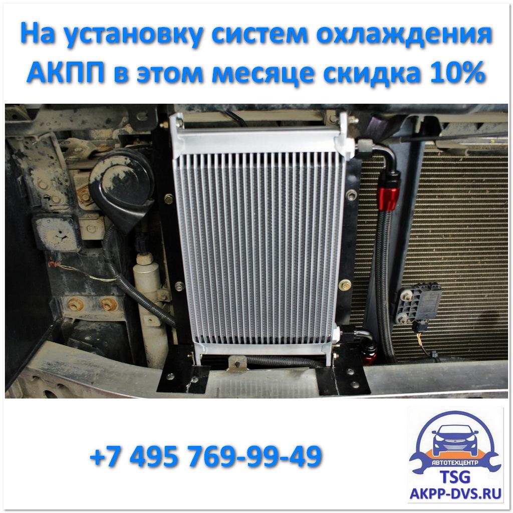 Акция - Скидка на установку систем охлаждения - Ремонт АКПП в Москве - AKPP-DVS.RU