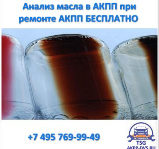 Анализ масла