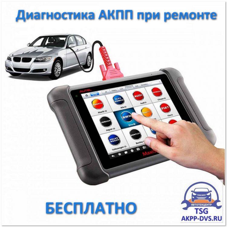 В дни скидок и акций - Диагностика АКПП при ремонте бесплатно - Ремонт АКПП в Москве - AKPP-DVS.RU