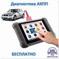 Считывание данных - Акция - Диагностика АКПП бесплатно - Ремонт АКПП в Москве - AKPP-DVS.RU