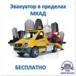 В дни скидок и акций - Эвакуатор бесплатно - Ремонт АКПП в Москве - AKPP-DVS.RU