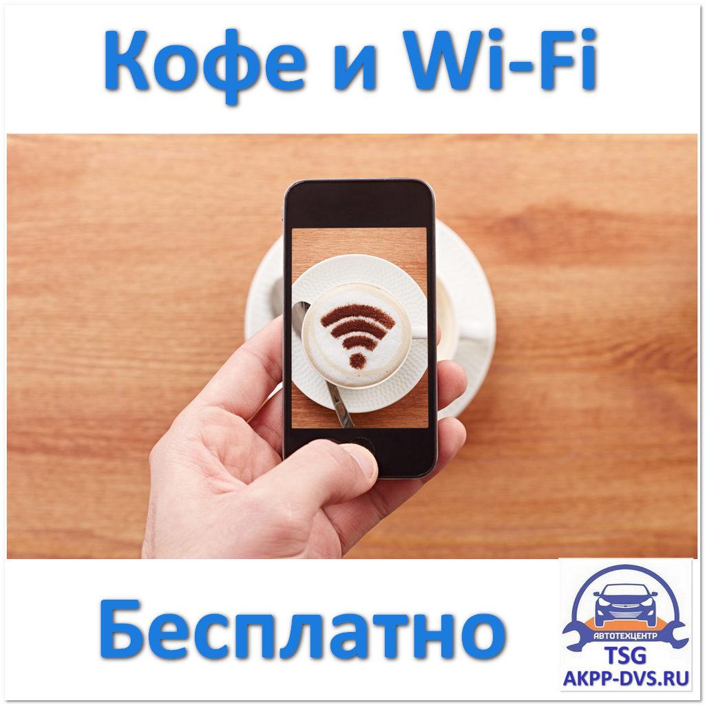 Акция - Кофе и WI-Fi бесплатно - Ремонт АКПП в Москве - AKPP-DVS.RU
