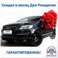 Акция - Скидка в месяц Дня Рождения - Ремонт АКПП в Москве - AKPP-DVS.RU
