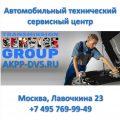 TRANSMISSION SERVICE GROUP - Автосервис цены - Ремонт АКПП в Москве - AKPP-DVS.RU