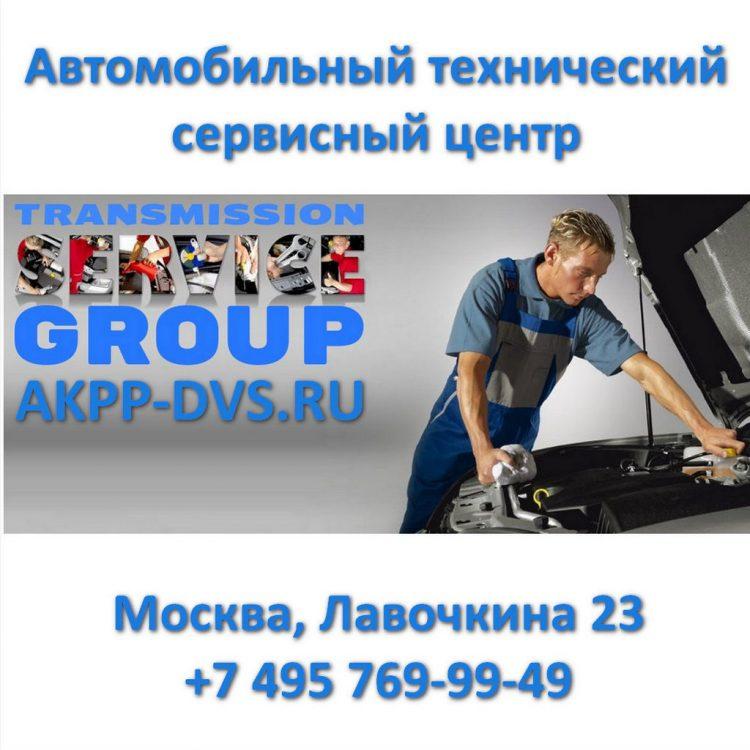 Автосервис цены - Автомобильный технический сервисный центр TSG - Ремонт АКПП в Москве - AKPP-DVS.RU