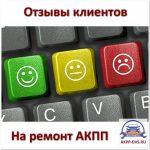 Ремонт АКПП отзывы - AKPP-DVS.RU