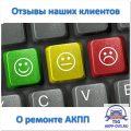 Ремонт АКПП отзывы наших клиентов - AKPP-DVS.RU
